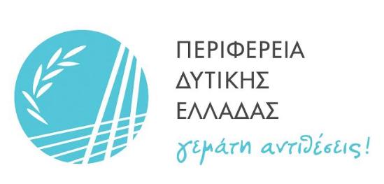 Νέες αρμοδιότητες στην Περιφέρεια Δυτικής Ελλάδας χωρίς ανθρώπινους και οικονομικούς πόρους