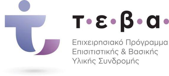 Βουλευτές ΣΥ.ΡΙΖ.Α. για συνωστισμό και ταλαιπωρία πολιτών προγράμματος ΤΕΒΑ στην Αιτ/νία