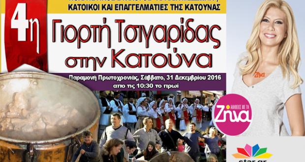 Το Star Channel για την αυριανή γιορτή της Τσιγαρίδας στην Κατούνα