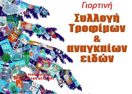 Πάτρα: Γιορτινή συλλογή τροφίμων από την Ε.Ε.Α.Σ.Κ.Π.