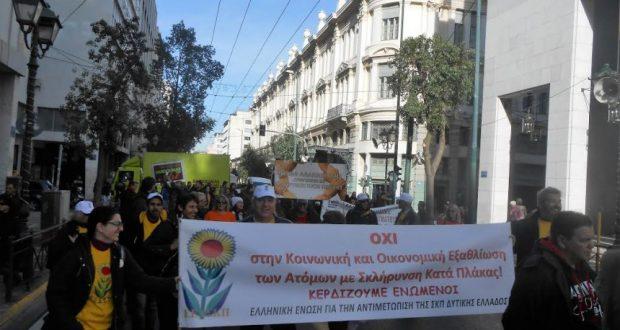 Η ΕΕΑΣΚΠ Δ. Ελλάδας, δυναμικά στο Πανελλαδικό, Παν – Αναπηρικό Συλλαλητήριο
