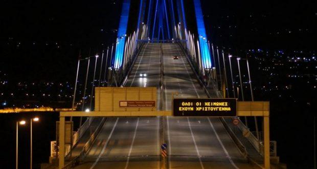 Χριστούγεννα στη Γέφυρα: Νυχτερινό μήνυμα ελπίδας – Ηλιόλουστο ξημέρωμα