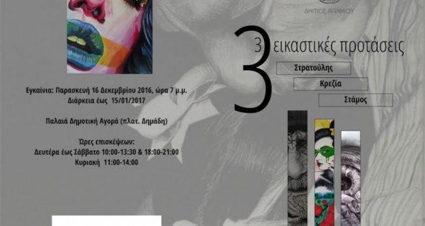 Τρεις εικαστικές προτάσεις: Αλέξανδρος Στρατούλης, Αλεξάνδρα Κρεζία, Βαγγέλης Στάμος