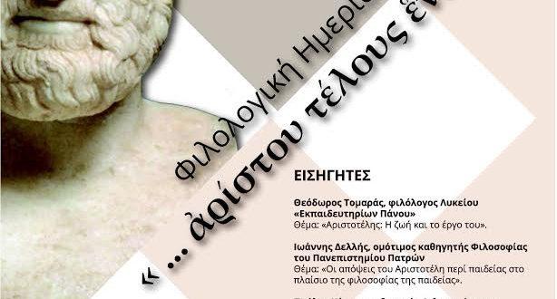 Ναύπακτος: Εκδήλωση για τον Αριστοτέλη