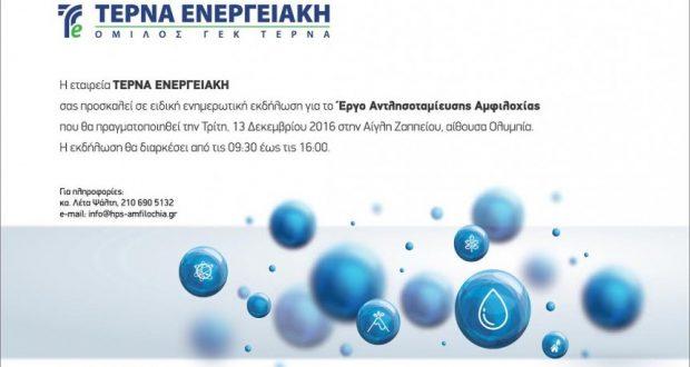 Eκδήλωση στην Αθήνα για το «Σύστημα Αντλησοταμίευσης στην Αμφιλοχία»