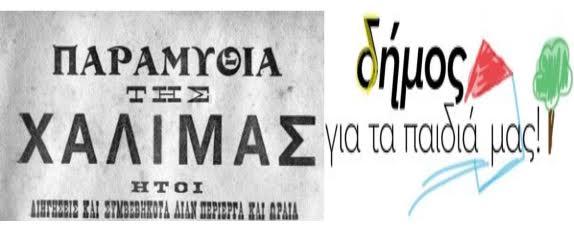 Μεσολόγγι-Το δημοτικό παραμύθι της Χαλιμάς σε 8σελιδη έκδοση
