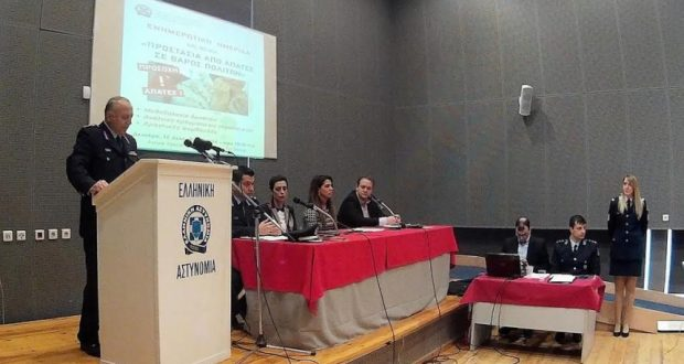 Με ιδιαίτερη επιτυχία πραγματοποιήθηκε στην Πάτρα, ενημερωτική ημερίδα για την προστασία των πολιτών από τις απάτες