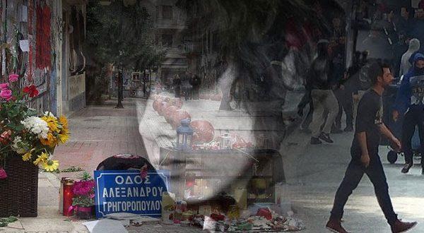 Η ΑΝΤΑΡΣΥΑ Αγρινίου καλεί σε συγκέντρωση,για την επέτειο της δολοφονίας του Αλέξη Γρηγορόπουλου