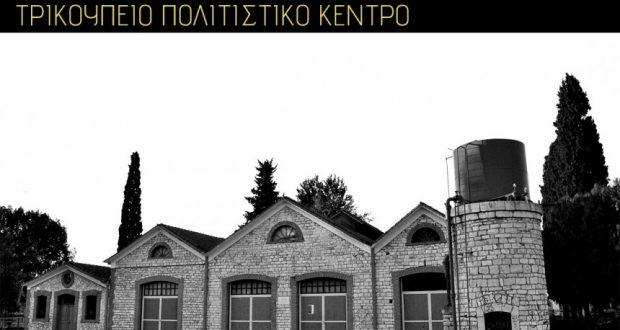 Διαμαρτυρία φορέων-συλλόγων για την επιβολή τέλους χρήσης του Τρικούπειου Πολιτιστικού Κέντρου Μεσολογγίου