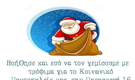 Αγρίνιο: Συνεχίζονται οι Χριστουγεννιάτικες εκδηλώσεις