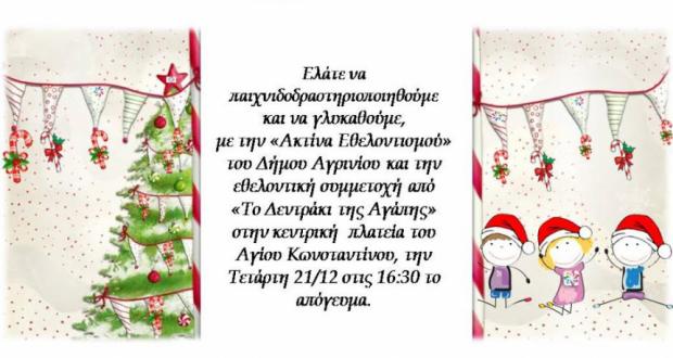 Αγρίνιο: Το πρόγραμμα των Χριστουγεννιάτικων εκδηλώσεων της ημέρας