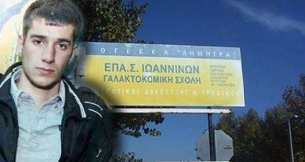 Υπόθεση Γιακουμάκης: Ένοχος ο πρώην διευθυντής της Γαλακτοκομικής Σχολής