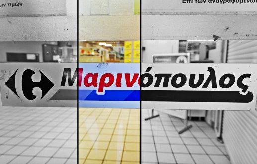 «Χαλάει» η συμφωνία για τη διάσωση της Μαρινόπουλος από τον Σκλαβενίτη; Δεν ελήφθη εγκαίρως η δικαστική απόφαση!