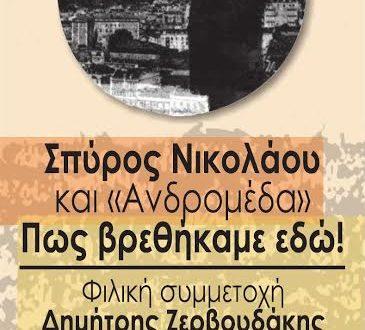 Αγρίνιο: Κυκλοφόρησε το βιβλίο-cd, του Σπύρου Νικολάου και του Μουσικού Σχήματος Ανδρομέδα