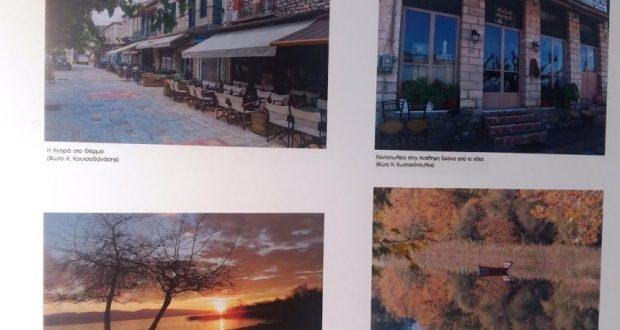 O Δήμος Θέρμου, στην παρουσίαση του φωτογραφικού λευκώματος: «Λίμνη Τριχωνίδα ανακαλύψτε την…»