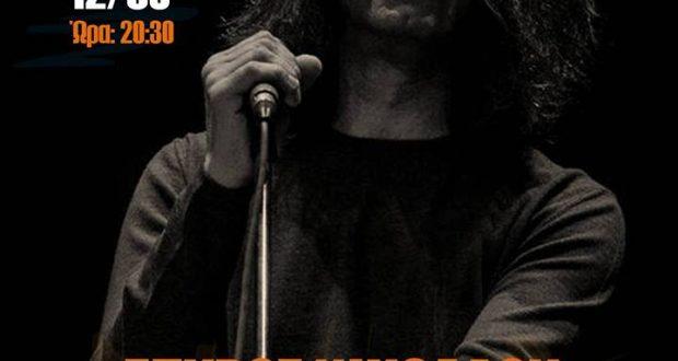 «Πως βρεθήκαμε εδώ!»: Παρουσίαση τραγουδιών του Σπύρου Νικολάου και του μουσικού σχήματος «Ανδρομέδα»