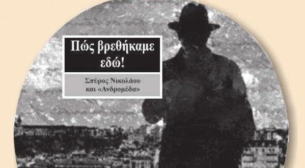 ΔΗ.ΠΕ.ΘΕ. Αγρινίου: «Πως βρεθήκαμε εδώ!», η παρουσίαση των τραγουδιών του Σπύρου Νικολάου