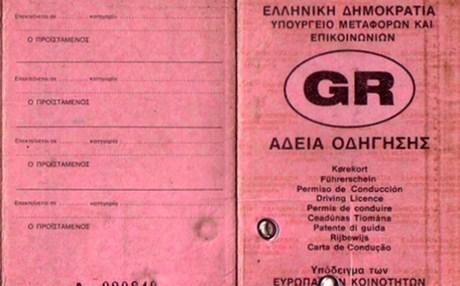 Αιτωλικό: Σύλληψη 35χρονου με πλαστό δίπλωμα οδήγησης