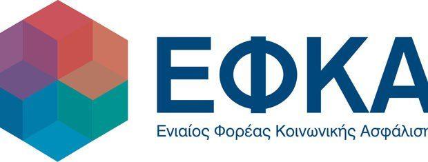 «Φωτιά» οι εισφορές του ΕΦΚΑ: Έως 46% οι μηχανικοί – Διπλό ραβασάκι σε 300.000 ασφαλισμένους