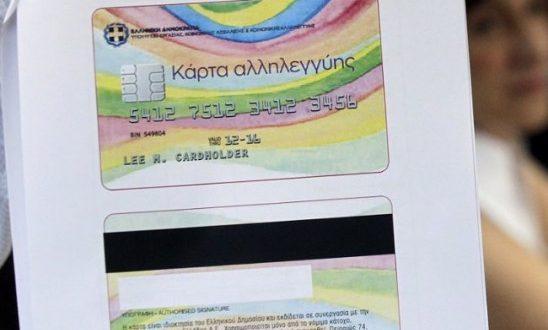 Κάρτες Σίτισης: Η τελευταία ενεργοποίηση το διήμερο 08-09/02