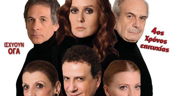 H Κάτια Δανδουλάκη, με το «Μάντεψε ποιος θα πεθάνει απόψε», στο  Αγρίνιο