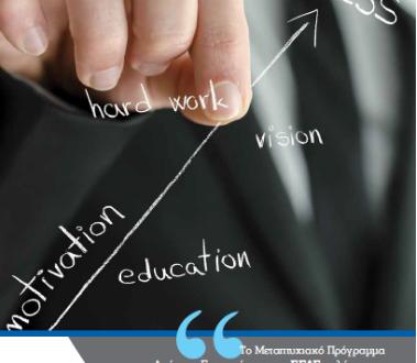 Πάτρα: Πραγματοποιήθηκε μεταπτυχιακό πρόγραμμα στη Διοίκηση Επιχειρήσεων