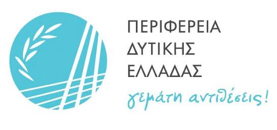 Συνάντηση μελών του Περιφερειακού Συμβουλίου Έρευνας και Καινοτομίας Δυτικής Ελλάδας
