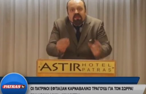 Καρναβαλιστές από την Πάτρα έφτιαξαν τραγούδι για τον Αρτέμη Σώρρα (Βίντεο)