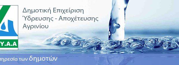 Αγρίνιο: Διακοπή νερού, σε τμήματα της πόλης την Παρασκευή