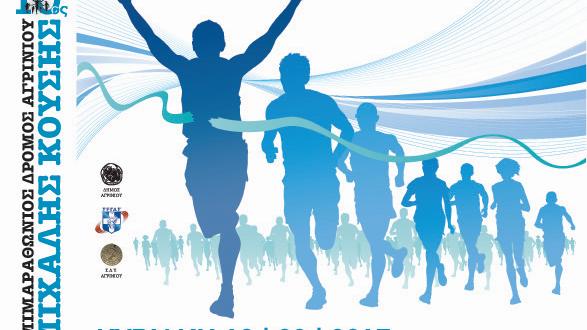 Ημιμαμαραθώνιος  «Μιχάλης  Κούσης» – Το πρόγραμμα των εκδηλώσεων και των αγώνων