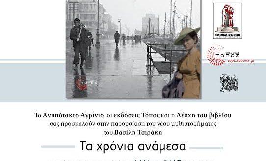 Παρουσίαση στο Αγρίνιο του βιβλίου: «Τα χρόνια ανάμεσα», του Βασίλη Τσιράκη