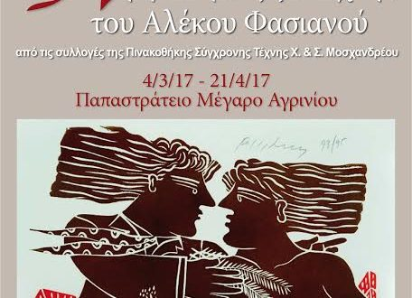 Έκθεση στο Παπαστράτειο Μέγαρο Αγρινίου – «91 βιβλία με έργα τέχνης του Αλέκου Φασιανού»