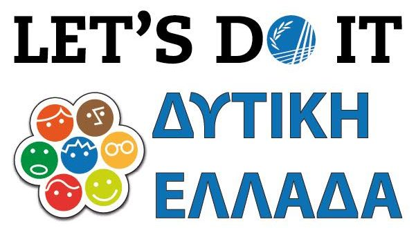 Let's Do It Greece 2017 – Στις 13 Μαρτίου η συντονιστική συνάντηση  στην Περιφέρεια Δυτικής Ελλάδας