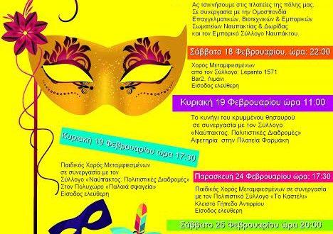 Η Ναύπακτος και το «Επαχτίτικο Καρναβάλι» – Αναλυτικά το πρόγραμμα των εκδηλώσεων