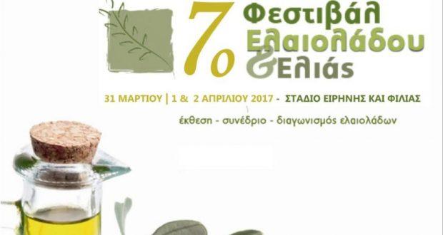 Η Π.Δ.Ε. στο 7ο Φεστιβάλ Ελαιολάδου και Ελιάς – Πρόσκληση σε παραγωγούς για συμμετοχή στο περίπτερο