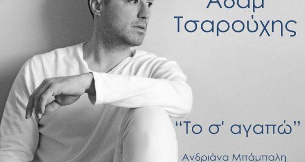 «Το Σ'αγαπώ» είναι το νέο τραγούδι του Ναυπάκτιου, Αδάμ Τσαρούχη