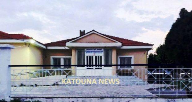 Κατούνα: Τριτοκοσμικές σκηνές στο κέντρο Υγείας – Ανοιχτή επιστολή του Αντιδημάρχου προς Υποδιοικητή της 6ης ΥΠΕ και το Υπουργείο Υγείας