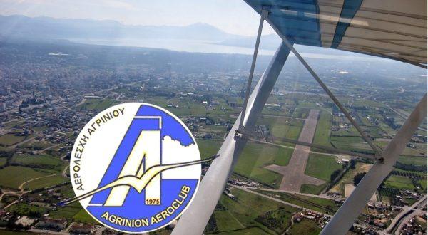 Γενική Συνέλευση και Εκλογές για την Αερολέσχη Αγρινίου – Το νέο Δ.Σ.