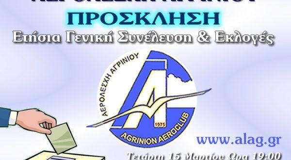 Εκλογοαπολογιστική Γενική Συνέλευση της Αερολέσχης Αγρινίου