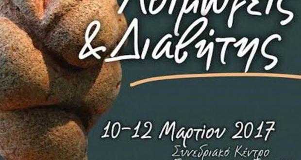 Με τη συνδρομή της Περιφέρειας Δυτικής Ελλάδας το 2ο Συνέδριο «Λοιμώξεις και Διαβήτης» στις 10-12 Μαρτίου