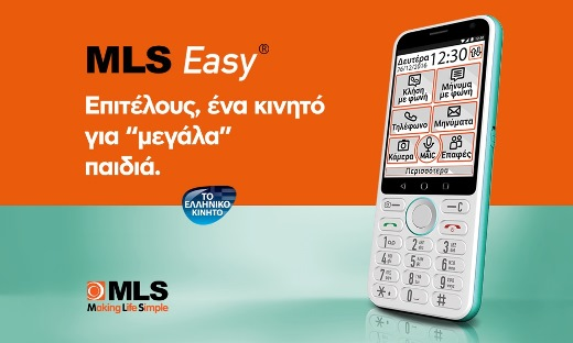 MLS Easy: Ένα κινητό για «μεγάλα» παιδιά