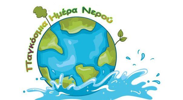 Η Δ.Ε.Υ.Α.Ναυπάκτου σε  ημερίδα για την Παγκόσμια Ημέρα του Νερού