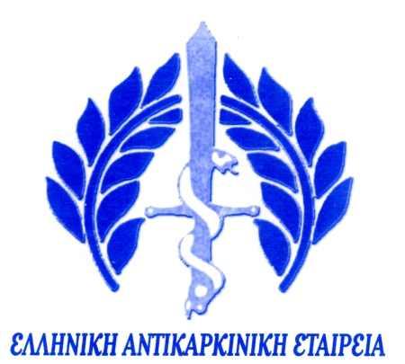 Αποτέλεσμα εικόνας για Εκδήλωση του Παραρτήματος της Ελληνικής Αντικαρκινικής Εταιρείας στο Αγρίνιο
