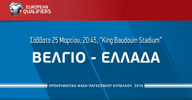 Ακούστε σε ζωντανή μετάδοση τον αγώνα Βέλγιο – Ελλάδα από τον Ρ/Σ Agrinio937 fm (21:45)