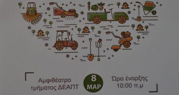 Αγρίνιο: Ημερίδα για την Αγροτική Επιχειρηματικότητα (AGRO Επιχειρείν)