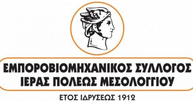 Ο Εμποροβιομηχανικός Σύλλογος Μεσολογγίου συγχαίρει την Α.Ε.Μ. για την κατάκτηση του Κυπέλλου Αιτωλ/νίας