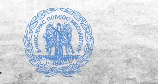 Έγκριση ποσού 1.800.000 ευρώ για την αντιπλημμυρική θωράκιση του Δήμου Ιερής Πόλης Μεσολογγίου