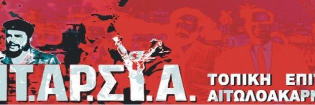 ΑΝΤΑΡΣΥΑ Αγρινίου: Κάτω τα χέρια από τις καταλήψεις