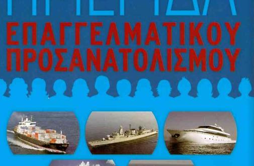 Αγρίνιο: Ημεριδα με θέμα «Ναυτιλία, Ναυτικά και Ναυτιλιακά Επαγγέλματα»