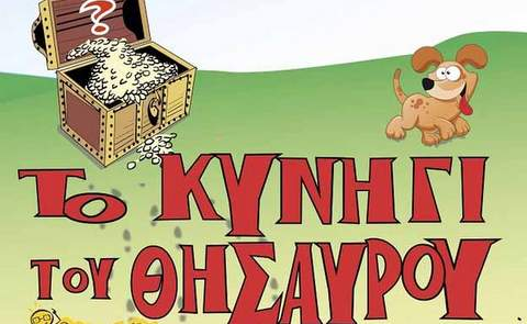 Δήμος Ναυπακτίας: Κάλεσμα στην Πλατεία Φαρμάκη για παιχνίδια και κυνήγι θησαυρού